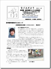 nagomidayori-13